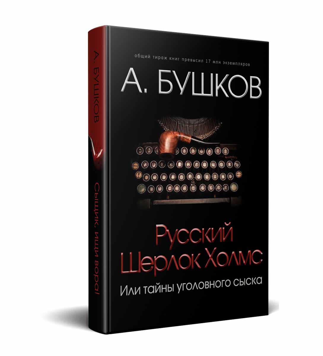 Русский Шерлок Холмс, или Тайны уголовного сыска   Бушков Александр Александрович  #1