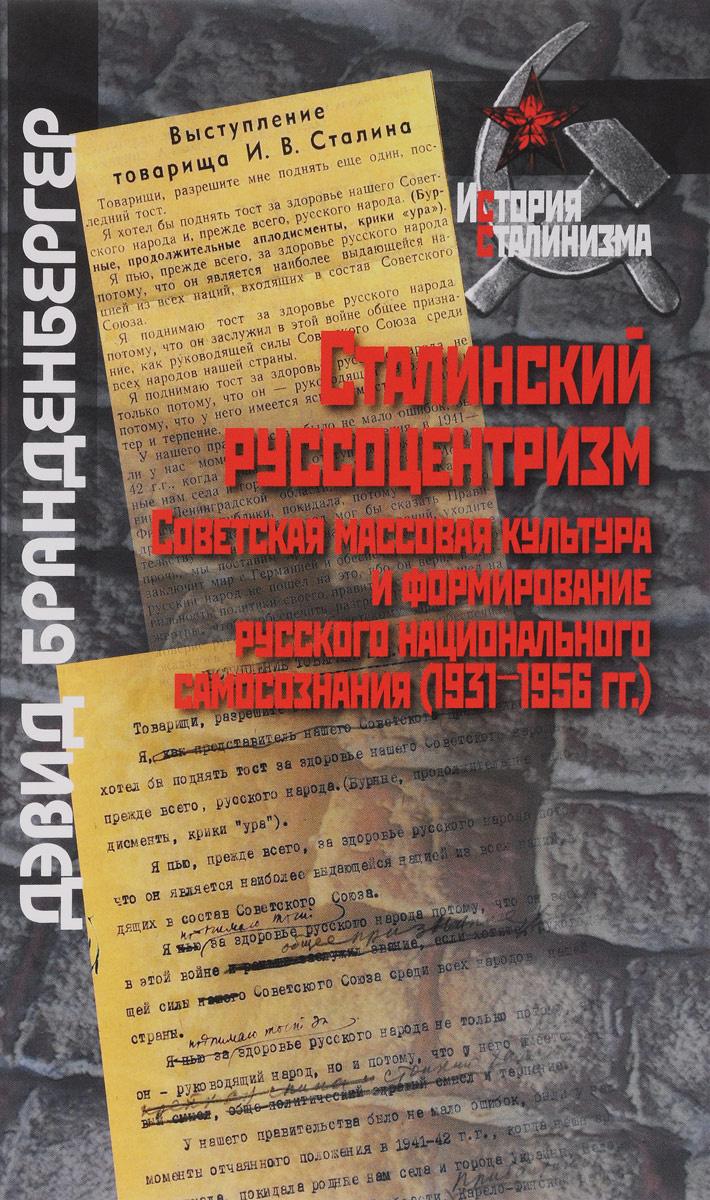 Сталинский русоцентризм. Советская массовая культура и формирование русского национального самосознания. #1