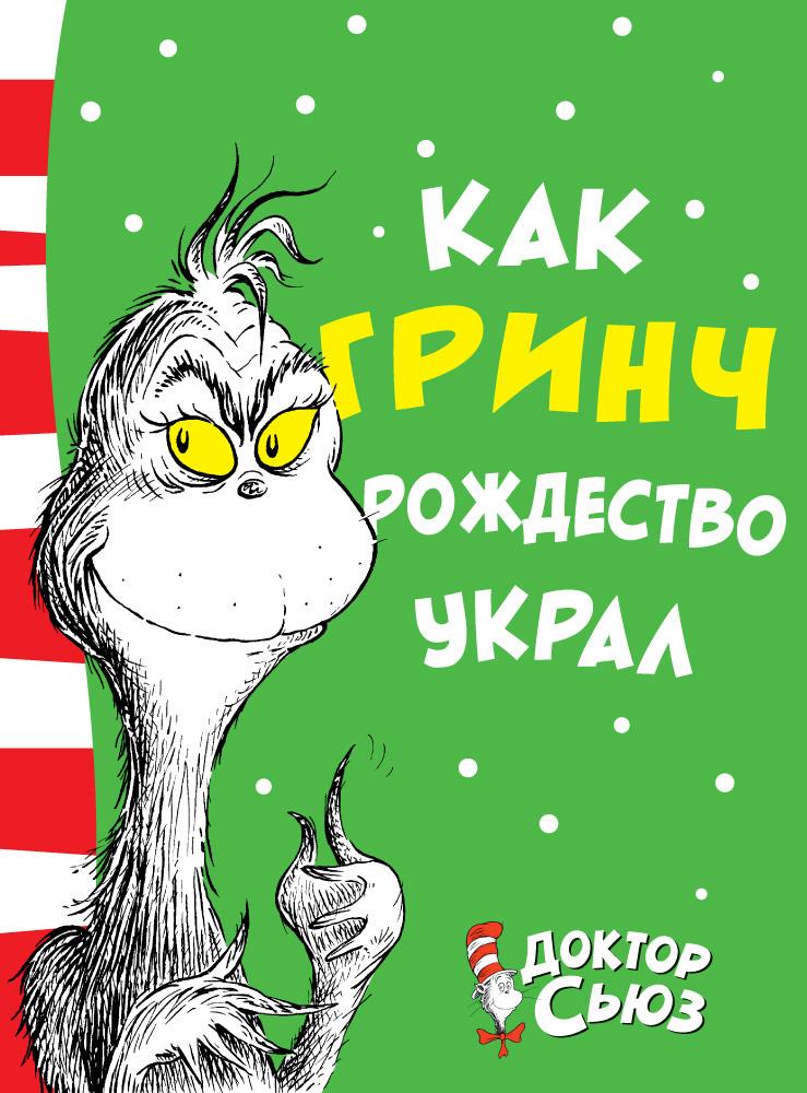 книга ужасные доктора читать