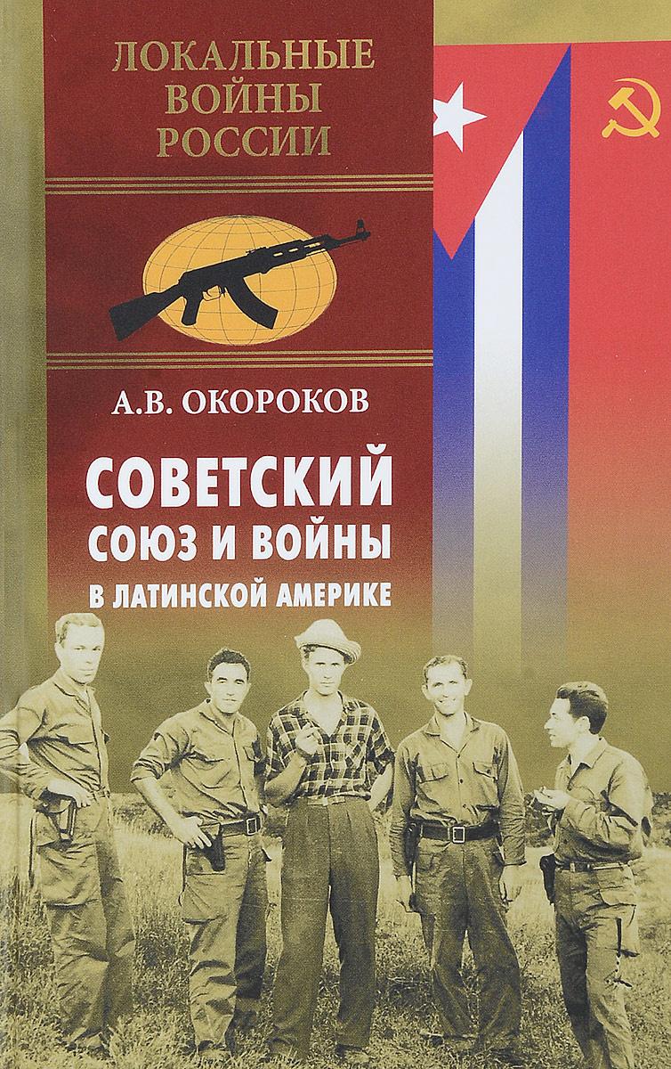 Советский Союз и войны в Латинской Америке | Окороков Александр Васильевич  #1