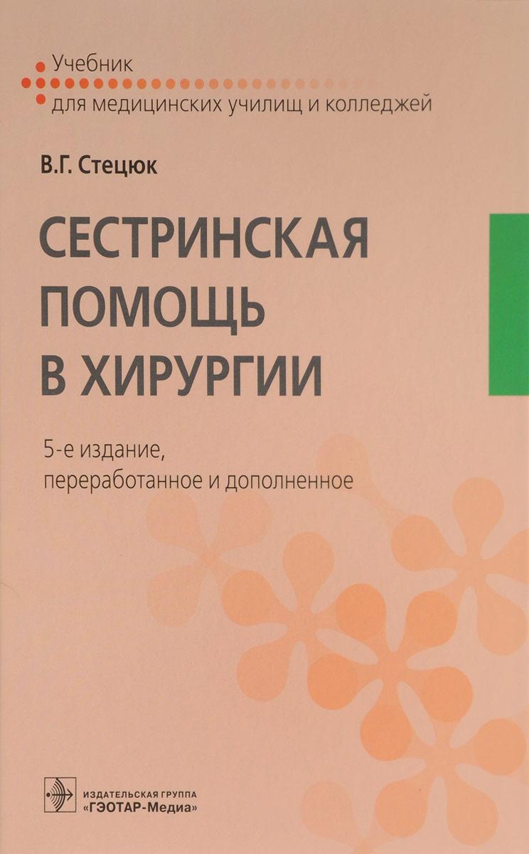 Сестринская помощь в хирургии. Учебник | Стецюк Виктор Григорьевич  #1