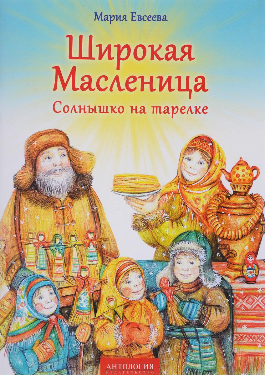 Широкая Масленица. Солнышко на тарелке   Евсеева Мария Владимировна  #1