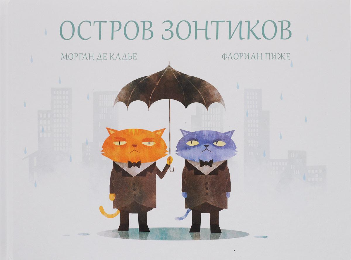 Остров зонтиков #1