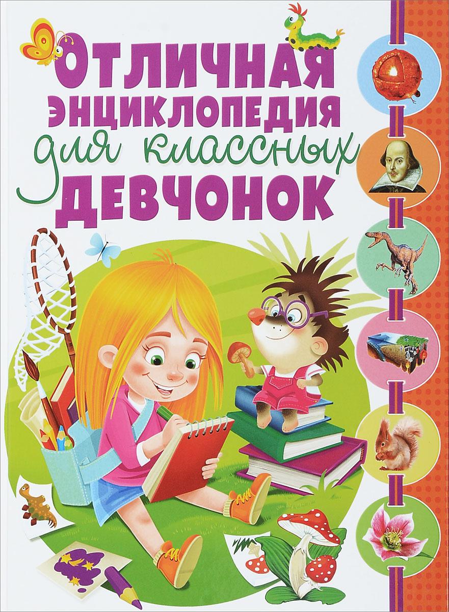 Отличная энциклопедия для классных девчонок #1