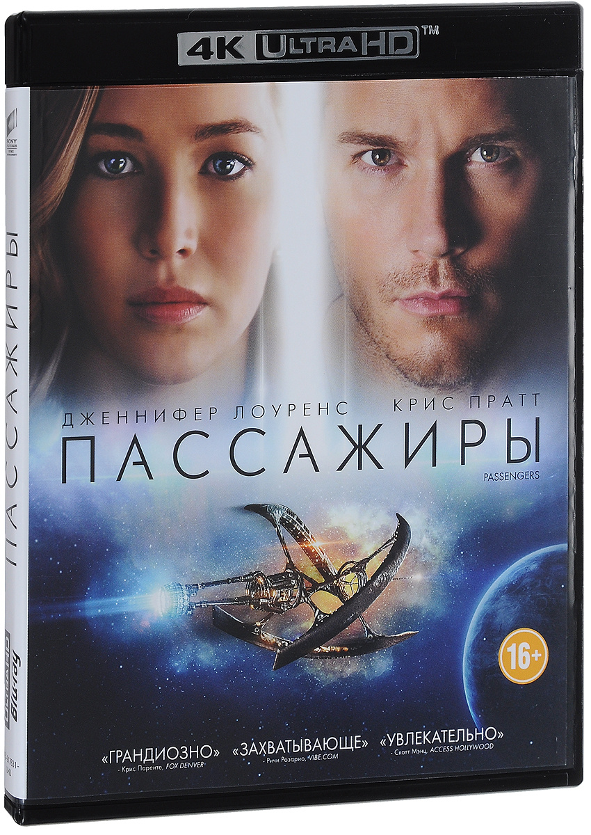 Пассажиры (4K UHD Blu-ray) #1