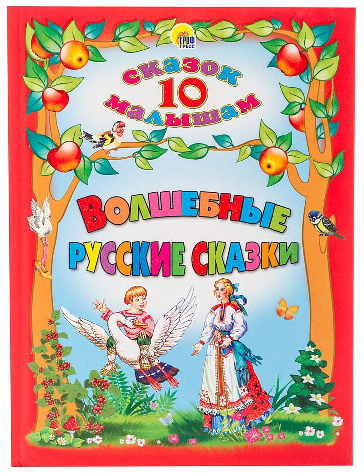 Волшебные русские сказки #1