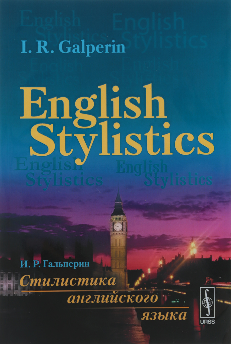 English Stylistics / Стилистика английского языка. Учебник | Гальперин Илья Романович  #1