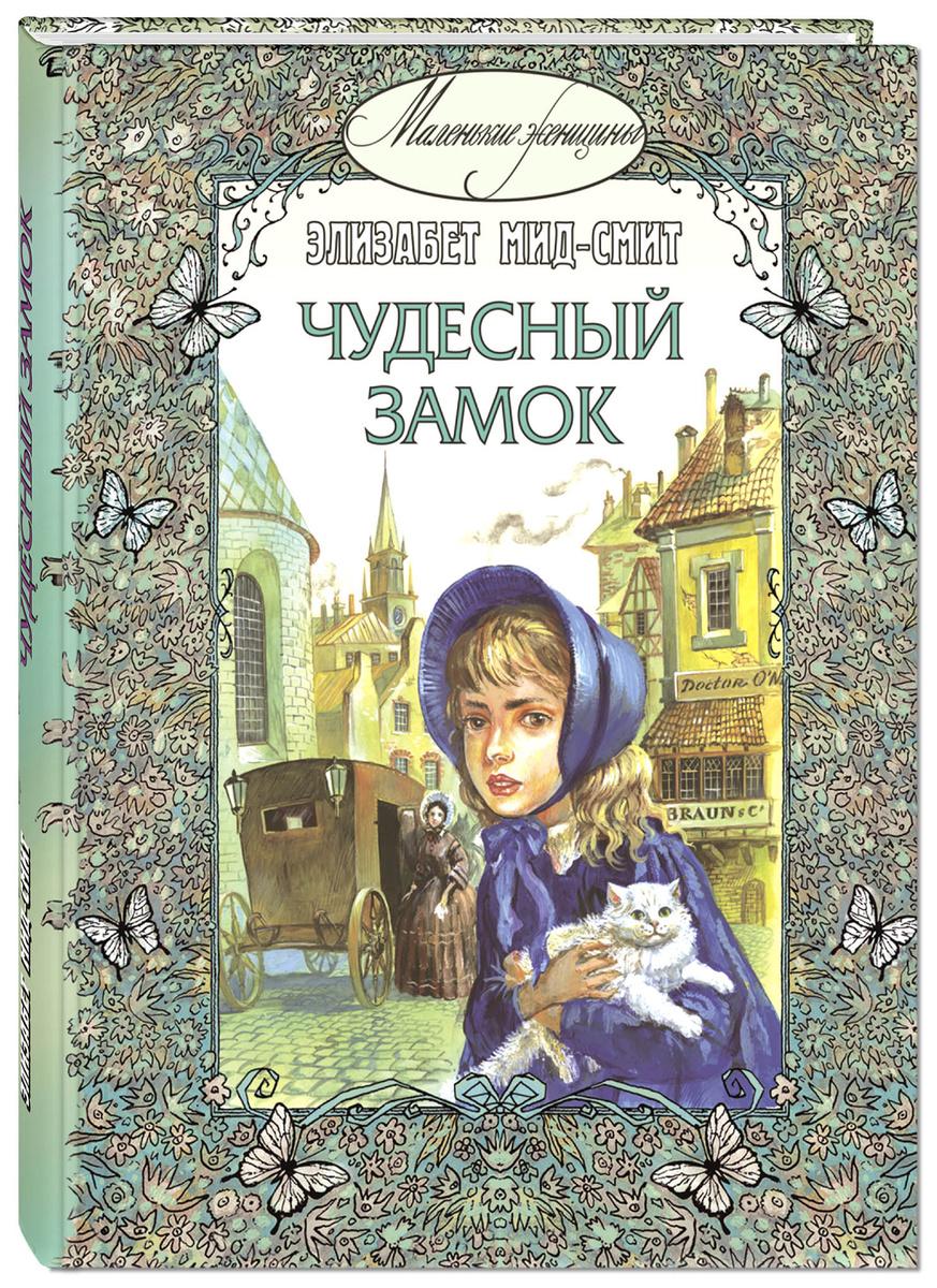 Чудесный замок | Мид-Смит Элизабет #1