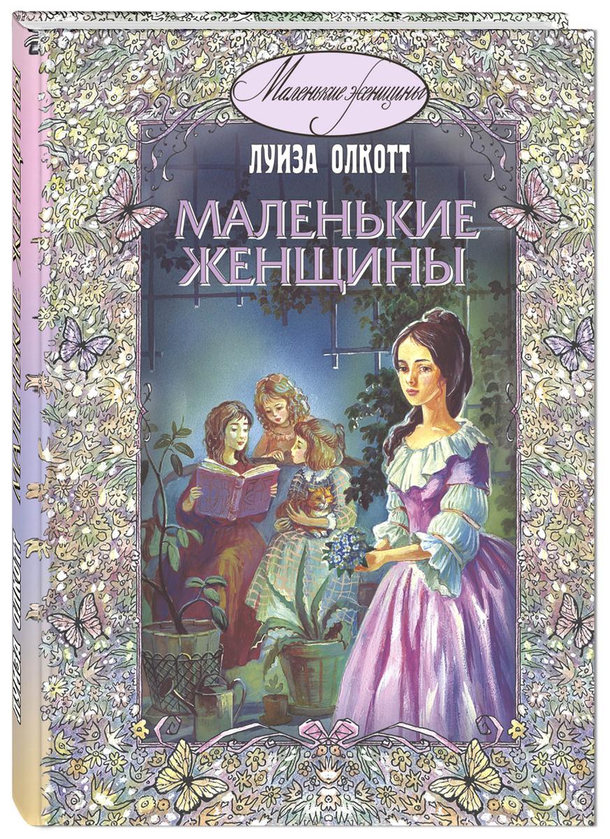 Маленькие женщины   Олкотт Луиза Мэй #1
