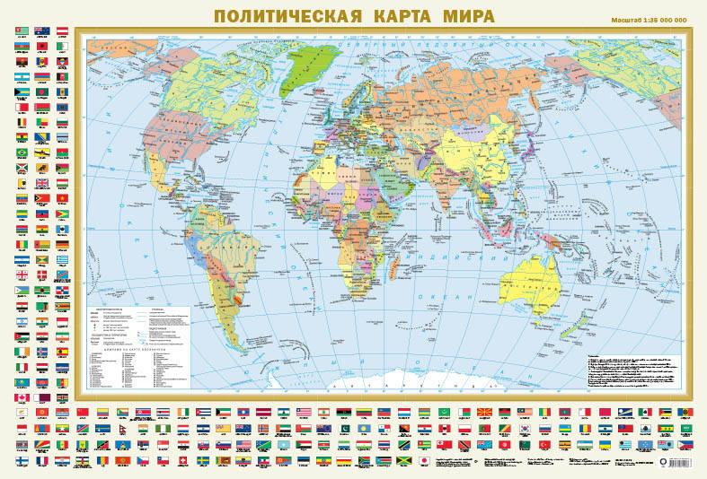 3d94a41649faf Политическая карта мира с флагами. Федеративное устройство России с флагами  А0 — купить в интернет-магазине OZON с быстрой доставкой