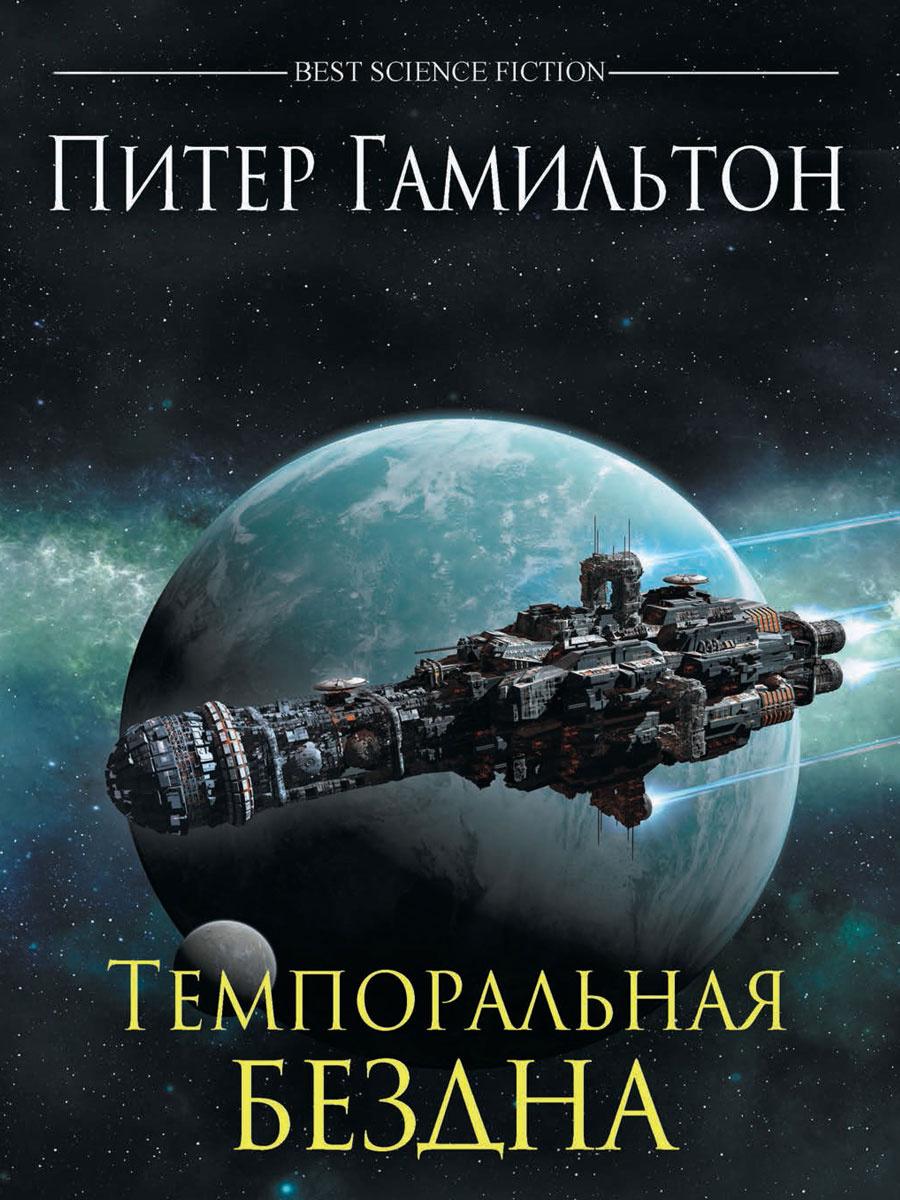 Темпоральная бездна (подарочное издание)   Гамильтон Питер  #1