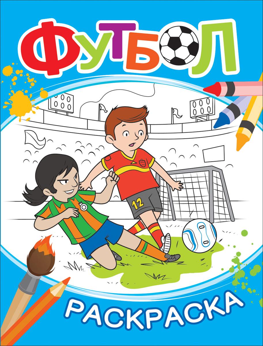 футбол раскраска купить в интернет магазине Ozon с быстрой доставкой