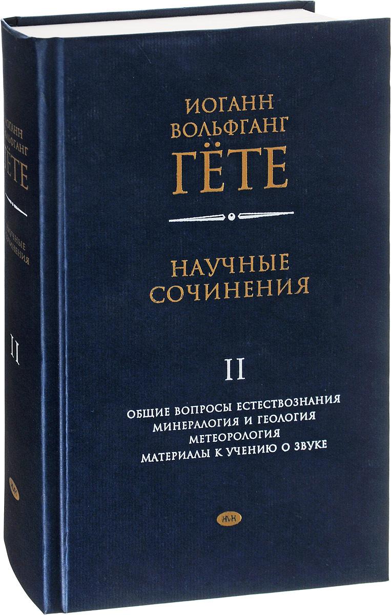 Иоганн Вольфганг Гете. Научные сочинения. В 3 томах. Том 2 | Гете Иоганн Вольфганг  #1