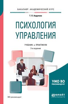 Психология управления. Учебник и практикум | Авдулова Татьяна Павловна  #1