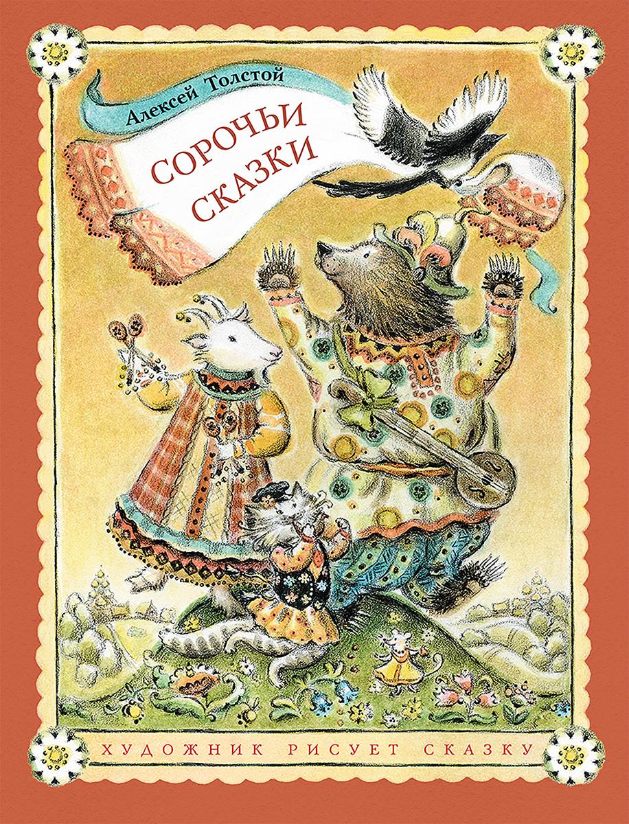 Сорочьи сказки | Толстой Алексей Николаевич #1