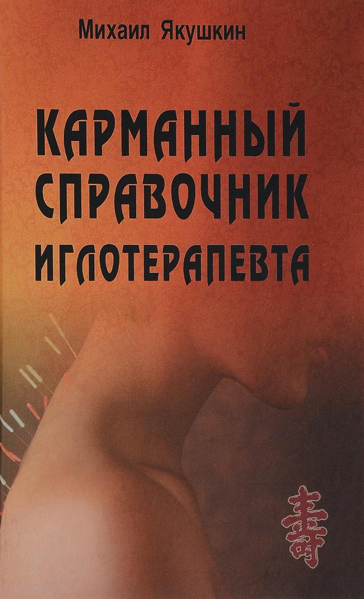 Карманный справочник иглотерапевта | Якушкин Михаил В. #1