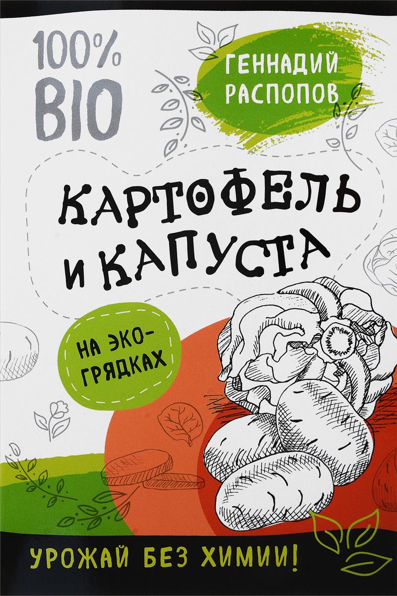 Картофель и капуста на эко грядках. Урожай без химии | Распопов Геннадий Федорович  #1