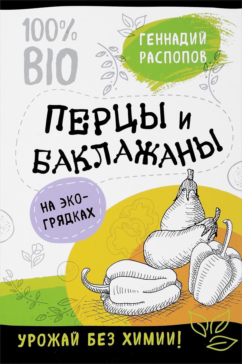 Перцы и баклажаны на эко грядках. Урожай без химии | Распопов Геннадий Федорович  #1