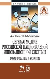 Сетевая модель российской национальной инновационной системы. Формирование и развитие | Смирнова Елена #1