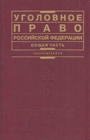 Уголовное право Российской Федерации. Общая часть #1