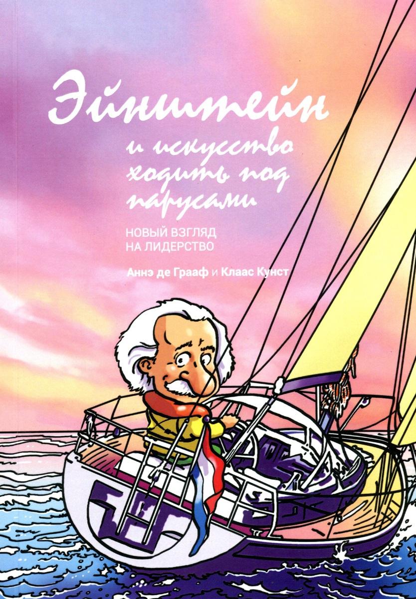 Эйнштейн и искусство ходить под парусами. Новый взгляд на лидерство | Кунст Клаас, де Грааф Аннэ  #1
