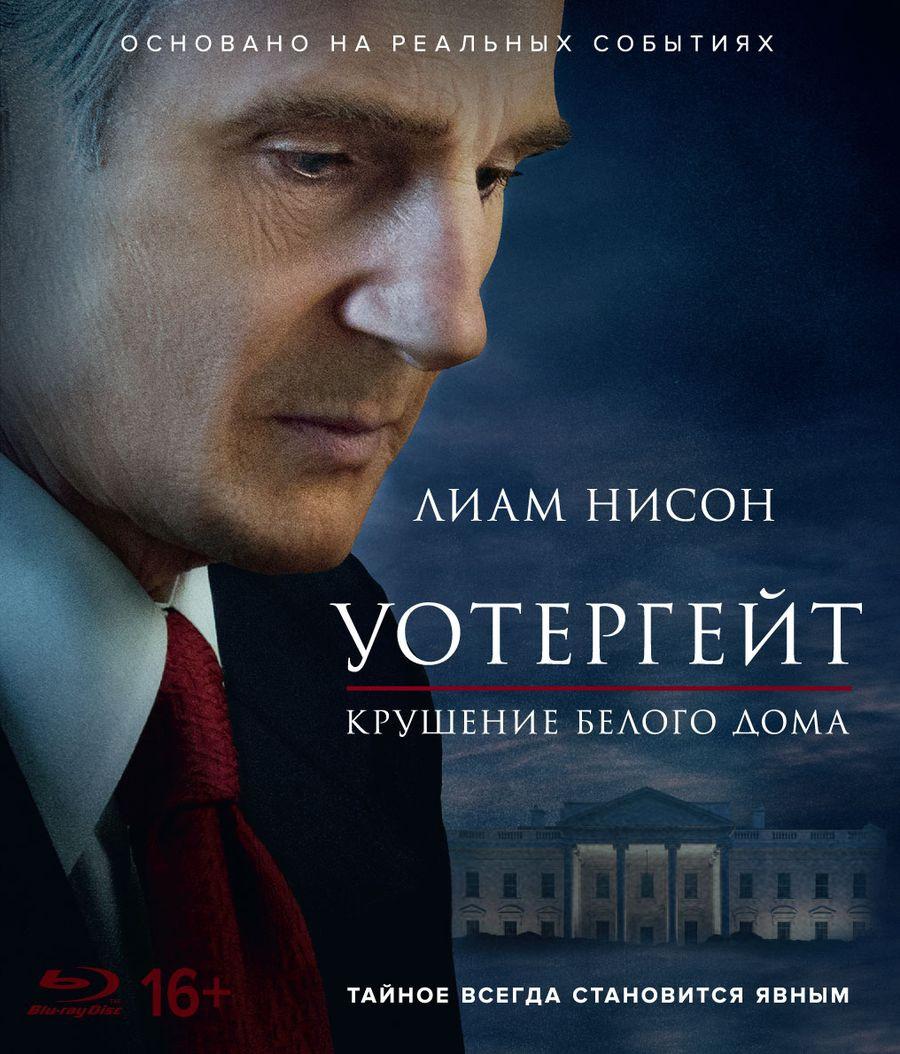 Уотергейт: Крушение Белого дома (Blu-ray) #1
