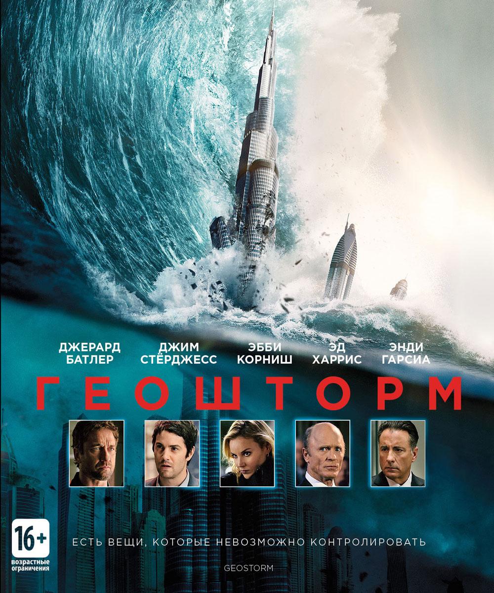 Геошторм (Blu-ray) #1