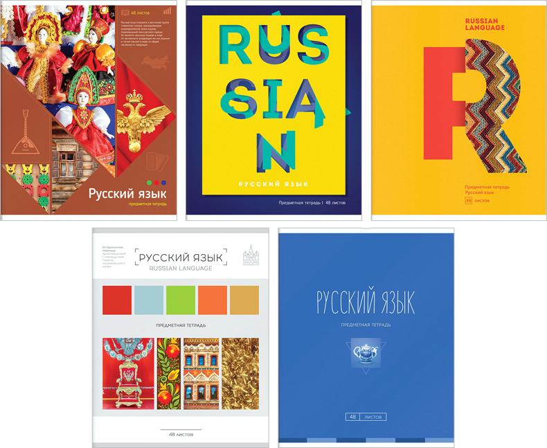 ArtSpace Тетрадь Удобный микс Русский язык 48 листов в линейку  #1