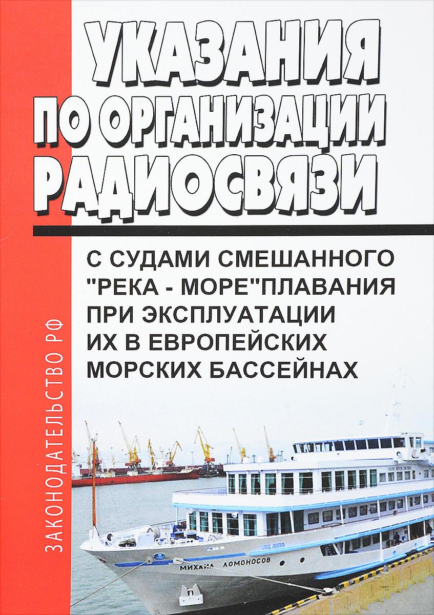 "Указания по организации радиосвязи с судами смешанного ""река-море"" плавания при эксплуатации их в европейских #1"