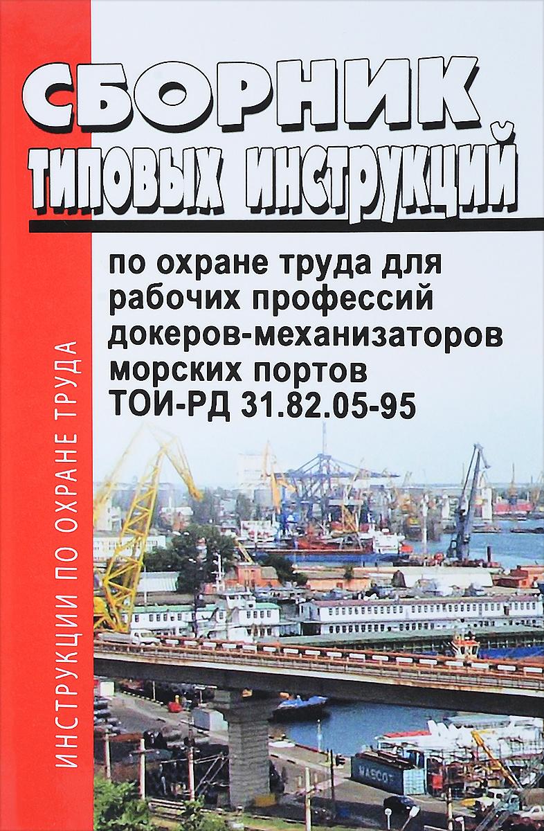 Сборник типовых инструкций по охране труда для рабочих профессий докеров-механизаторов морских портов. #1