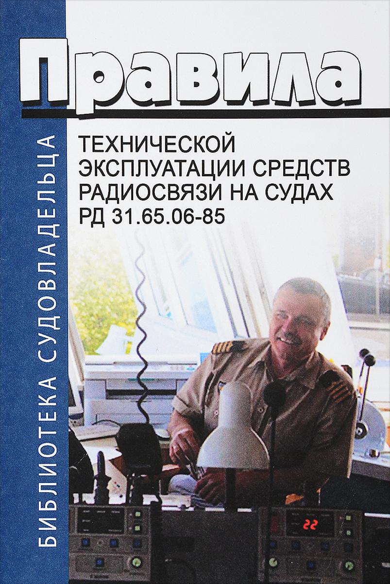 Правила технической эксплуатации средств радиосвязи на судах. РД 31.65.06-85  #1