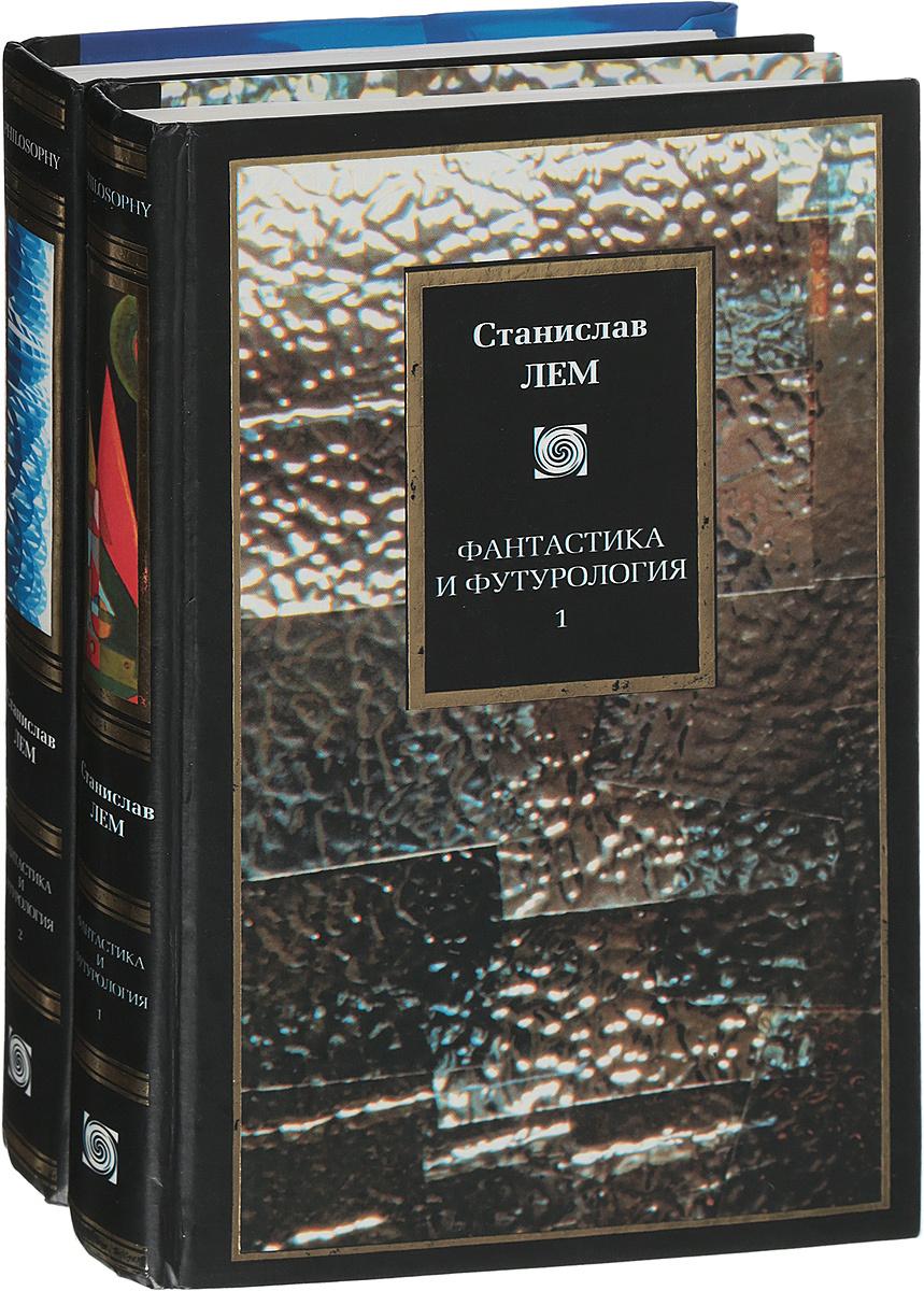 Фантастика и футурология (комплект из 2 книг) #1