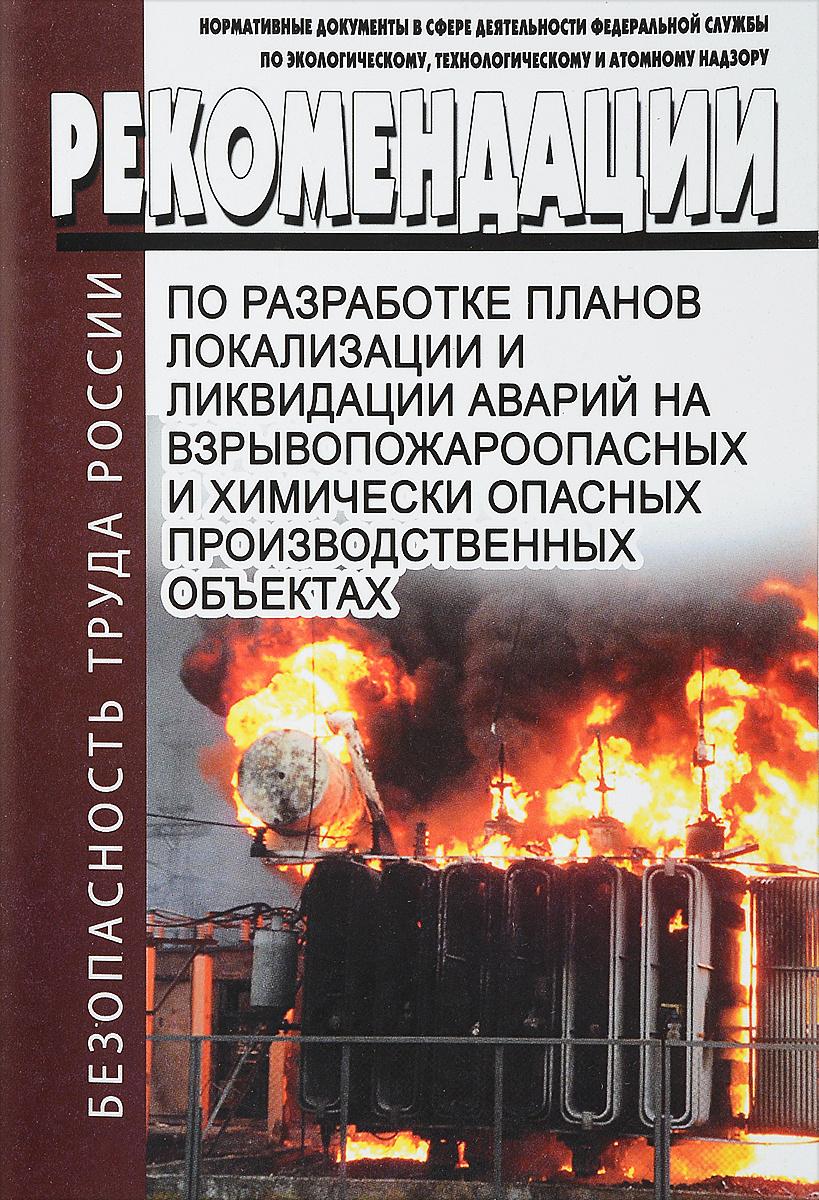 Рекомендации по разработке планов локализации и ликвидации аварий на взрывопожароопасных и химически #1