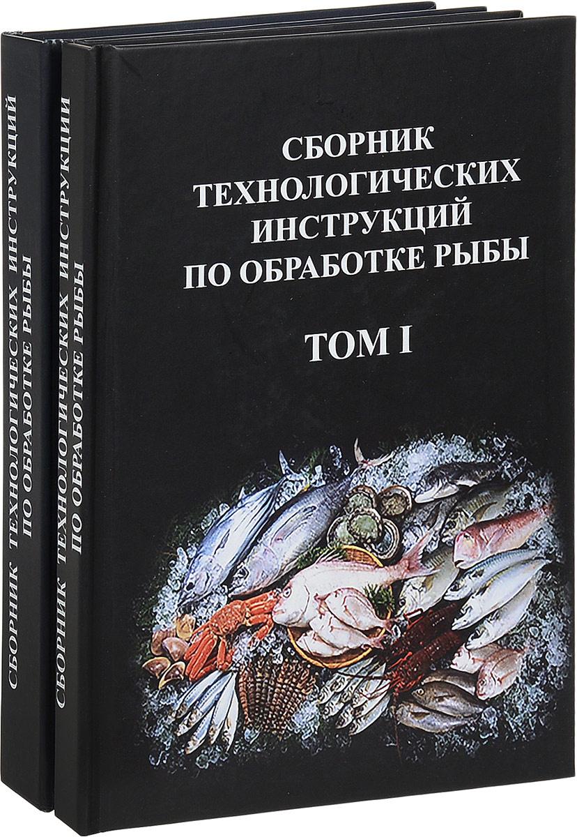 Сборник технологических инструкций по обработке рыбы. В 2 томах (комплект из 2 книг)  #1