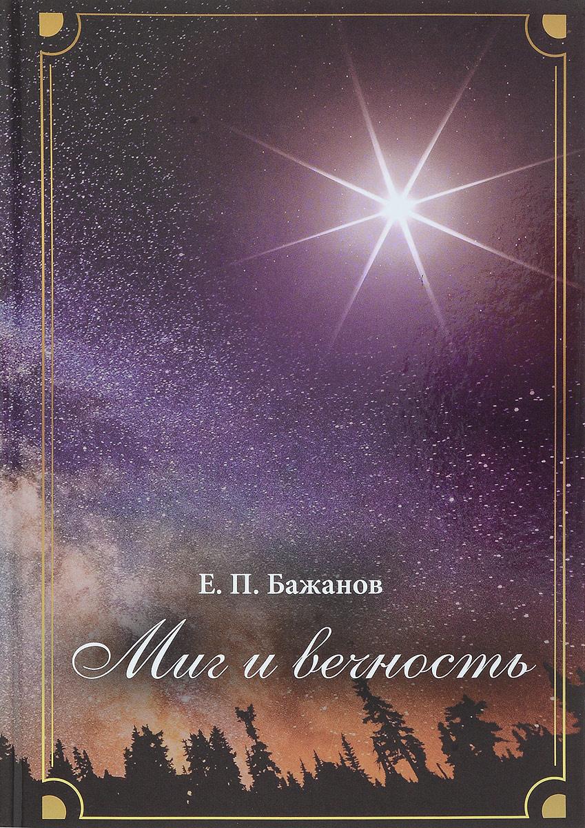 Миг и вечность. История одной жизни и наблюдения за жизнью всего человечества. Том 8. Часть 12. Диалог #1