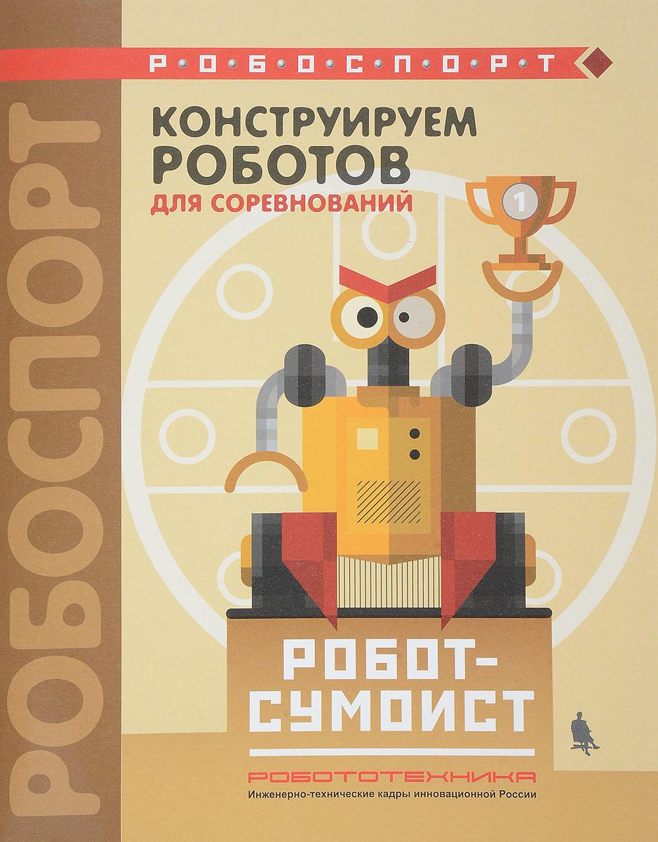 Конструируем роботов для соревнований. Робот-сумоист | Тарапата Виктор Викторович, Красных Андрей Владимирович #1