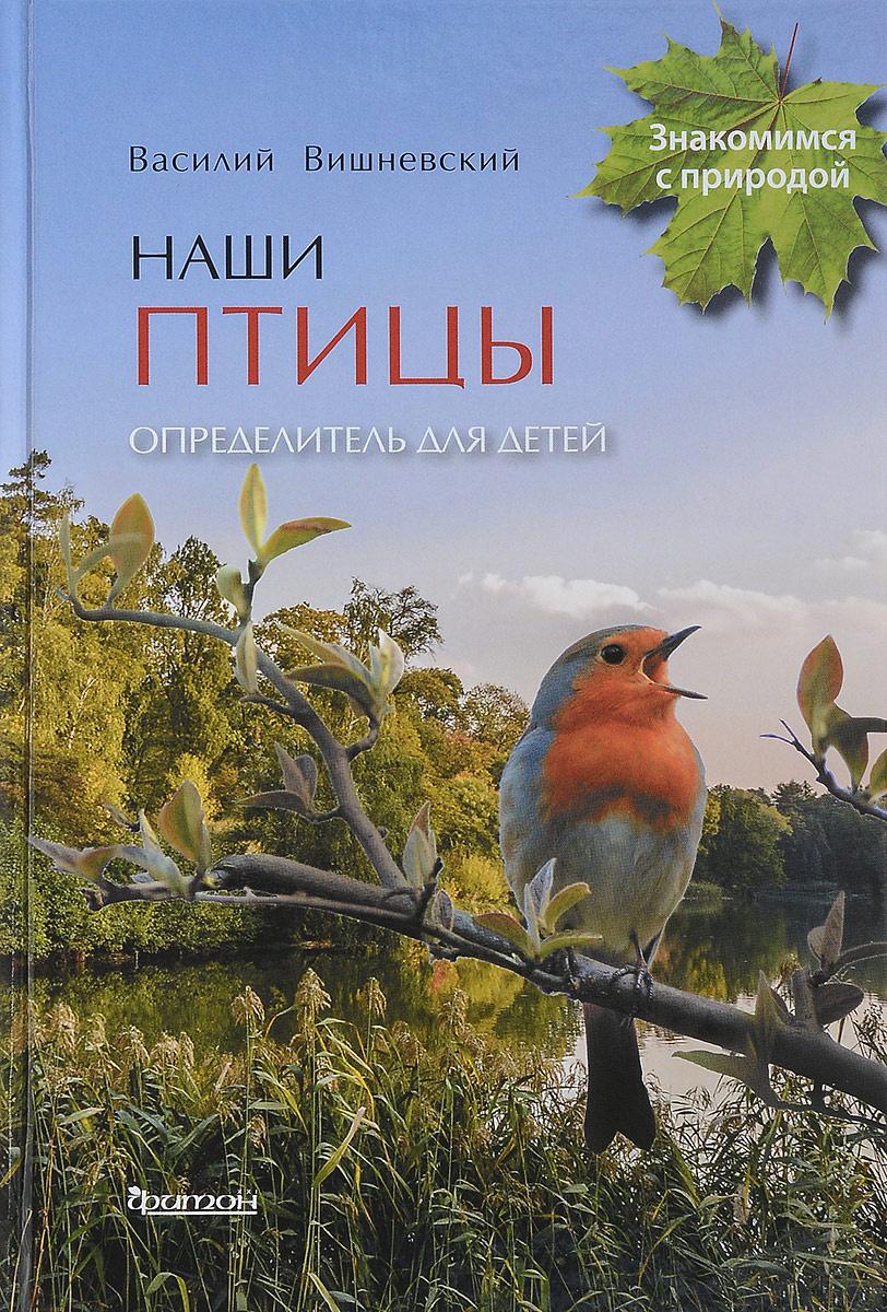 Наши птицы. Определитель для детей   Вишневский Василий Алексеевич  #1