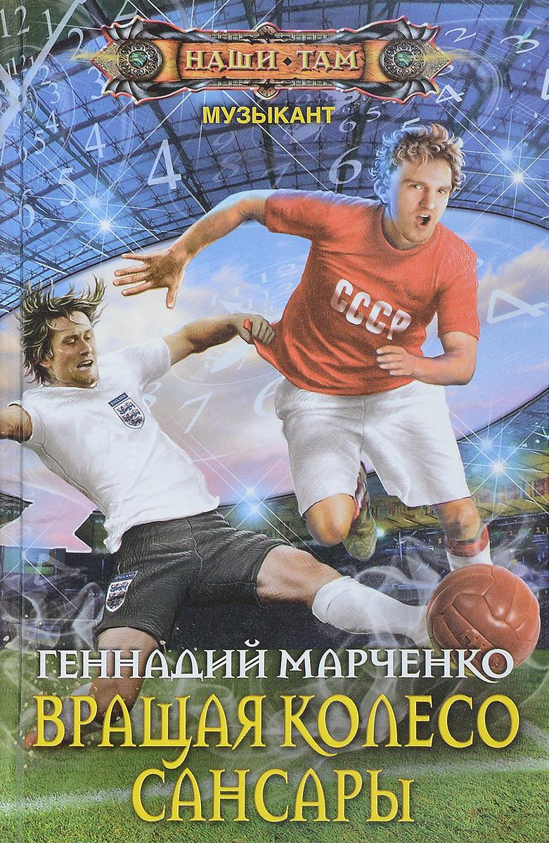 Вращая колесо Сансары   Марченко Геннадий Борисович #1