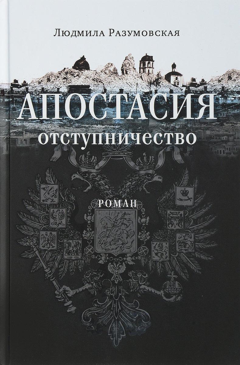 Апостасия (Отступничество)   Разумовская Людмила Николаевна  #1