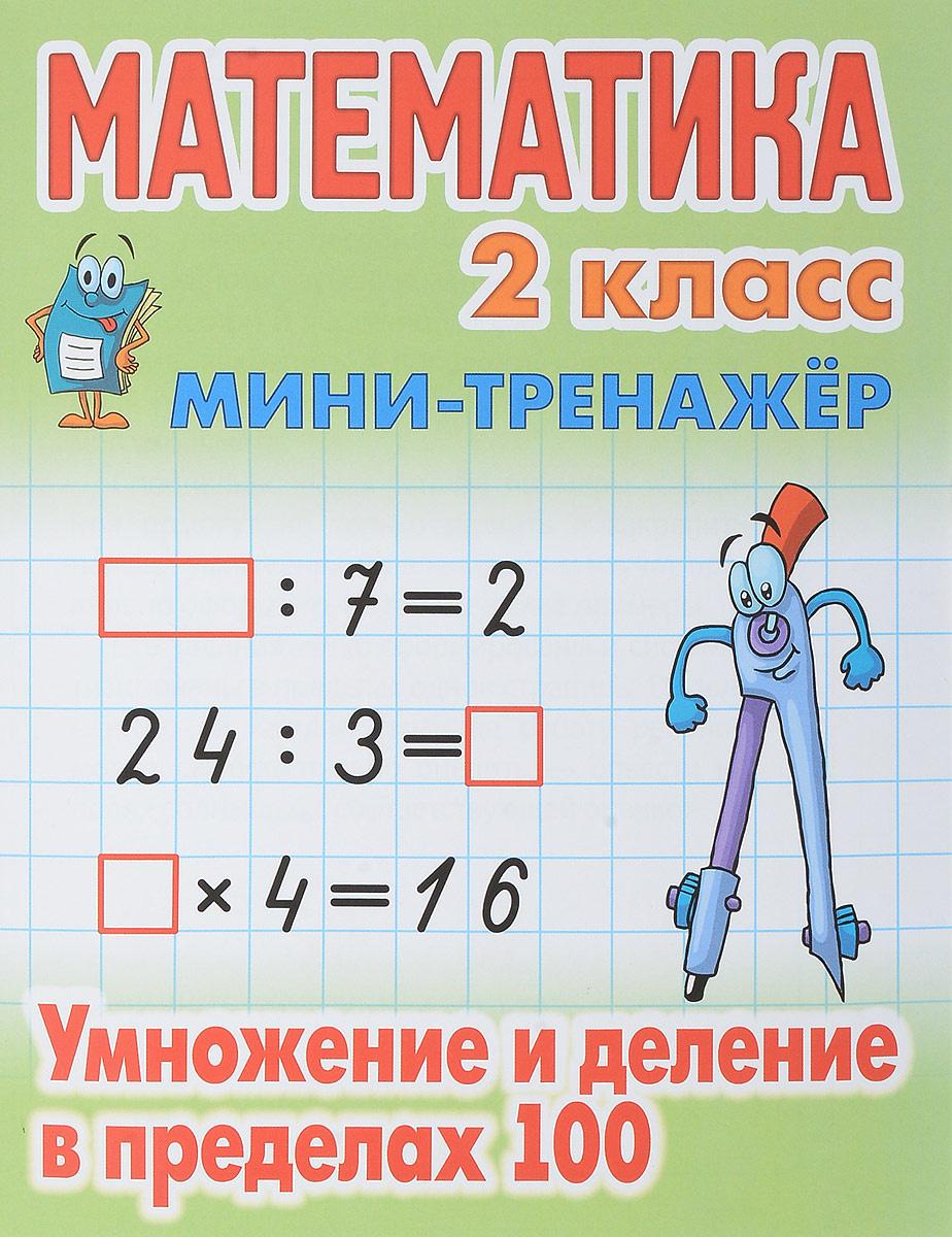 Математика. 2 класс. Умножение и деление в пределах 100 #1