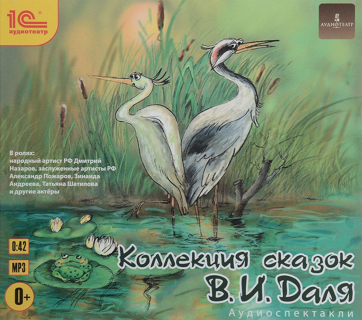 Коллекция сказок В. И. Даля (аудиокнига MP3) | Даль Владимир Иванович  #1