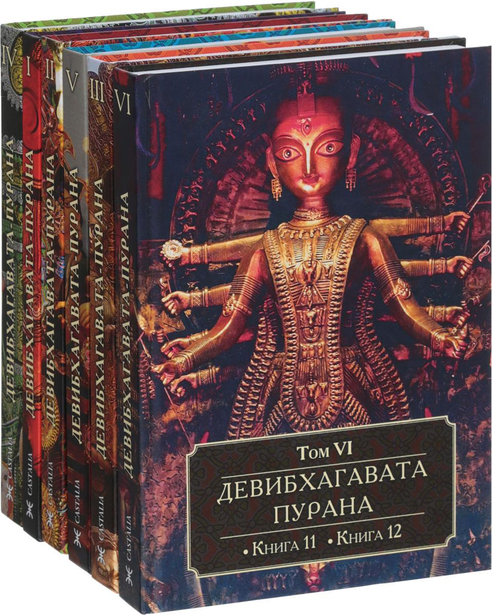 Девибхагавата-Пурана. В 6 томах (комплект из 6 книг) #1