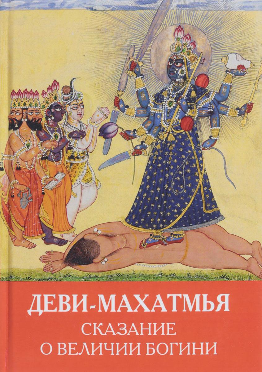 Деви-Махатмья. Сказания о величии Богини #1