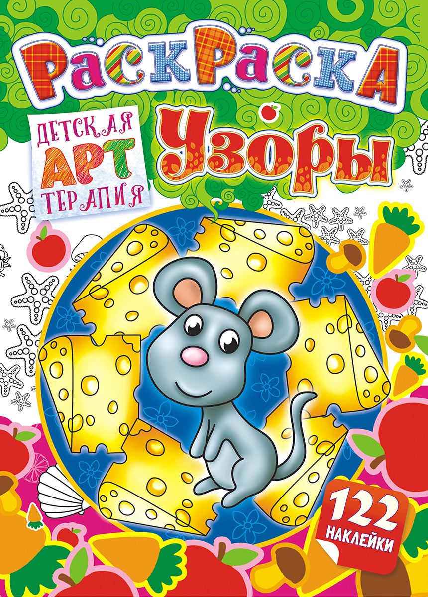 Раскраска ЛиС Книжка - детская арттерапия с наклейками и ...