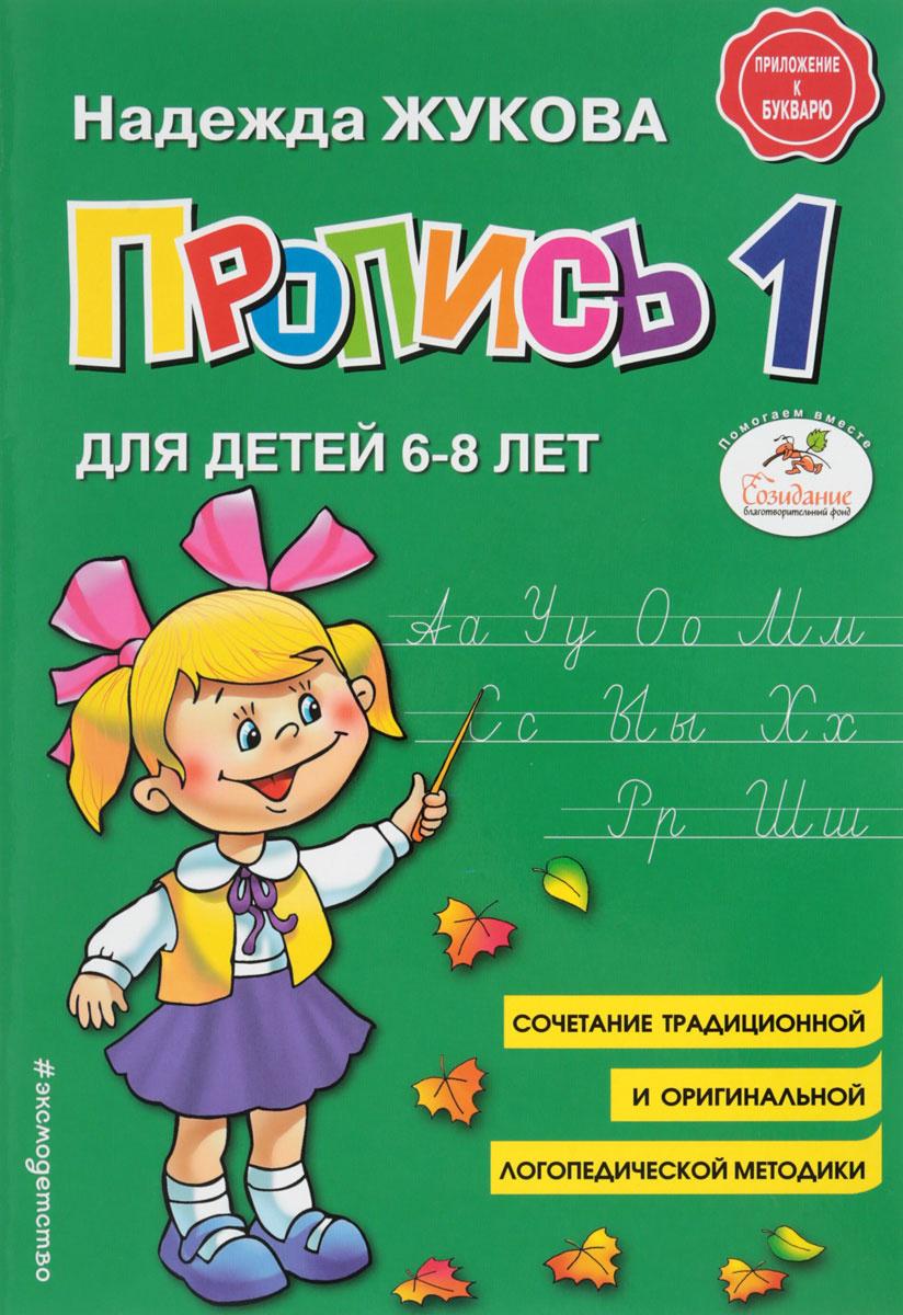Пропись 1. Приложение к букварю | Жукова Надежда Сергеевна  #1
