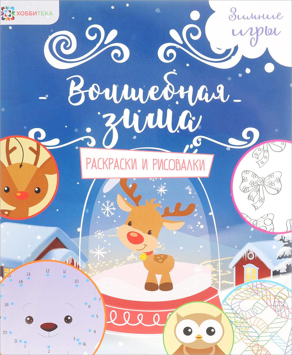 Волшебная зима. Раскраски и рисовалки #1