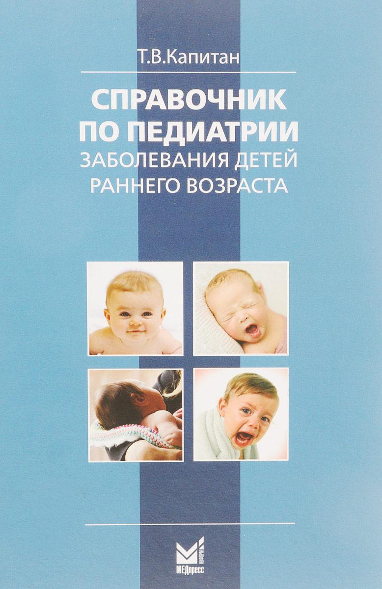 Справочник по педиатрии. Заболевания детей раннего возраста. Для врачей общего профиля | Капитан Татьяна #1