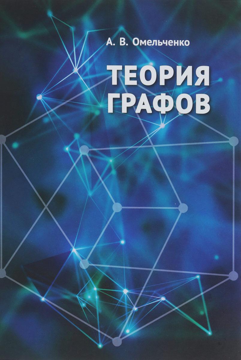 Теория графов. Учебник | Омельченко Александр Владимирович  #1