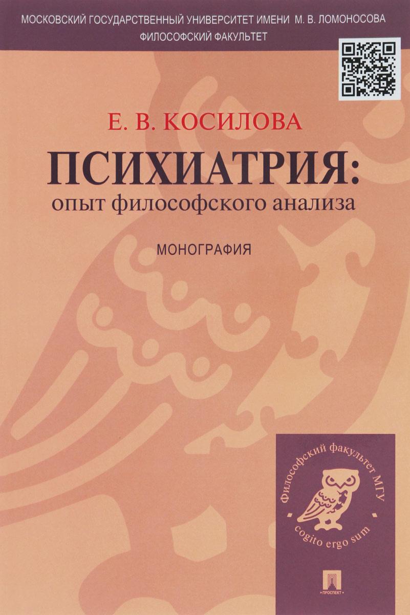 Психиатрия. Опыт философского анализа | Косилова Елена Владимировна  #1