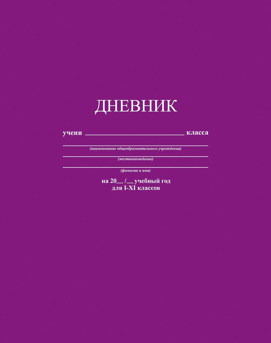 Апплика Дневник школьный цвет фуксия С2676-20 #1